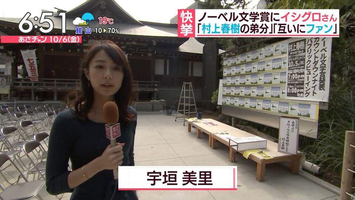 2017年10月06日宇垣美里の画像23枚目