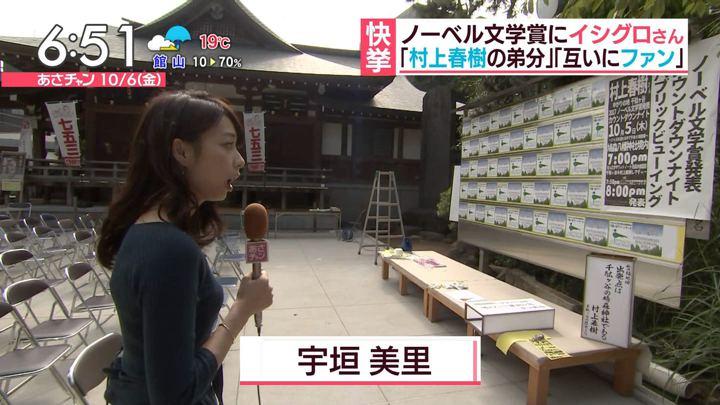 2017年10月06日宇垣美里の画像24枚目