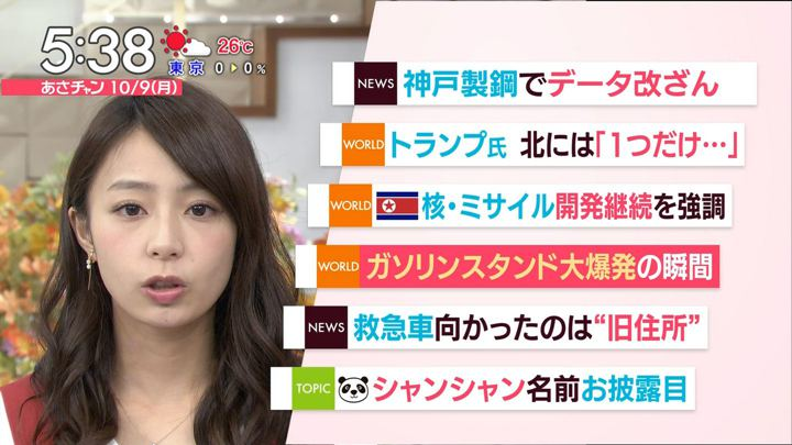 2017年10月09日宇垣美里の画像13枚目