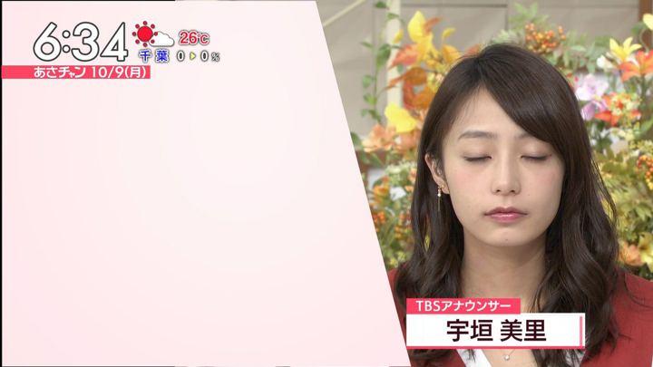 2017年10月09日宇垣美里の画像15枚目