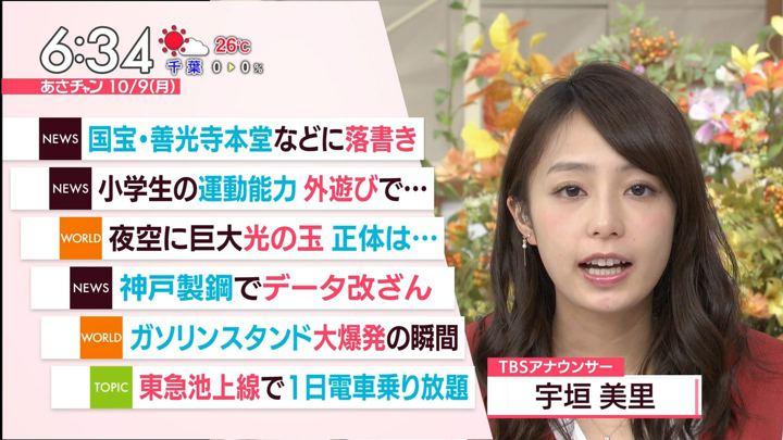2017年10月09日宇垣美里の画像16枚目