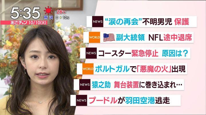 2017年10月10日宇垣美里の画像07枚目