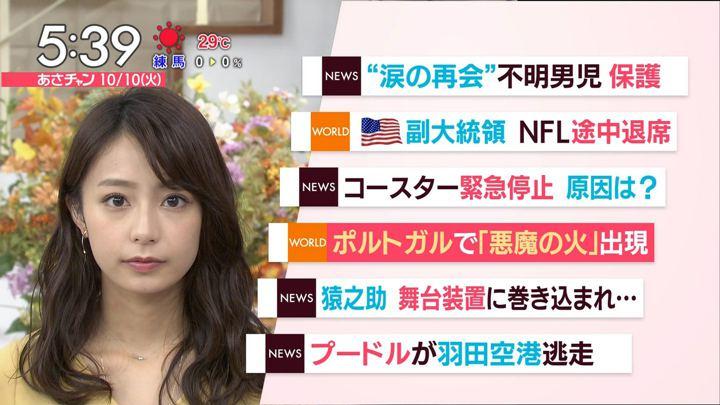2017年10月10日宇垣美里の画像09枚目