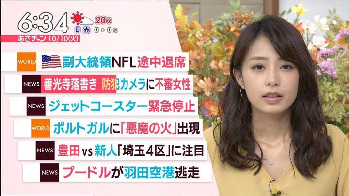 2017年10月10日宇垣美里の画像13枚目