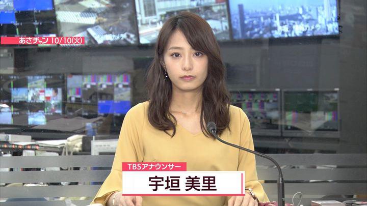2017年10月10日宇垣美里の画像16枚目