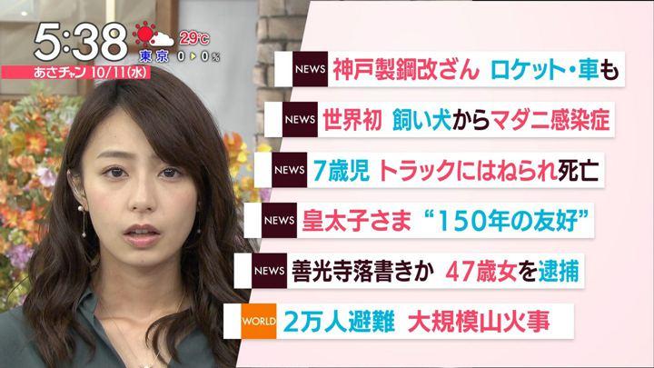 2017年10月11日宇垣美里の画像08枚目