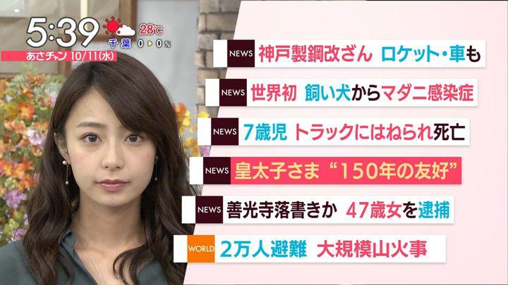 2017年10月11日宇垣美里の画像09枚目