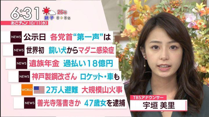 2017年10月11日宇垣美里の画像11枚目