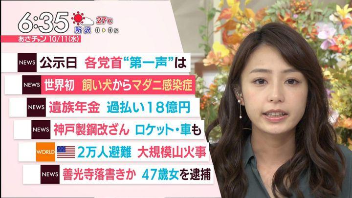 2017年10月11日宇垣美里の画像12枚目