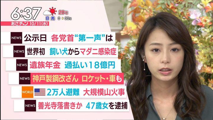 2017年10月11日宇垣美里の画像14枚目