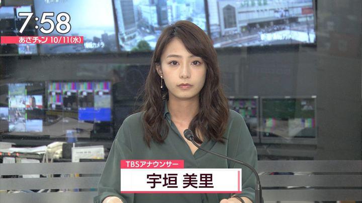2017年10月11日宇垣美里の画像15枚目