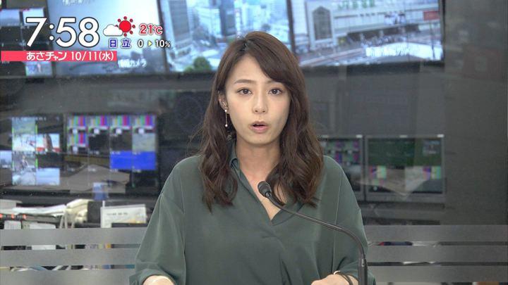 2017年10月11日宇垣美里の画像16枚目
