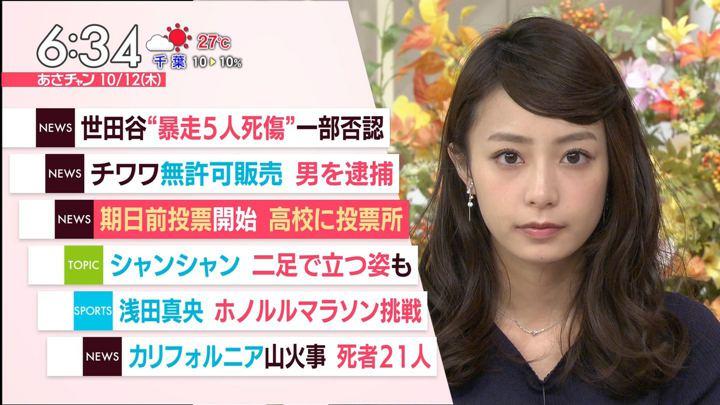 2017年10月12日宇垣美里の画像20枚目