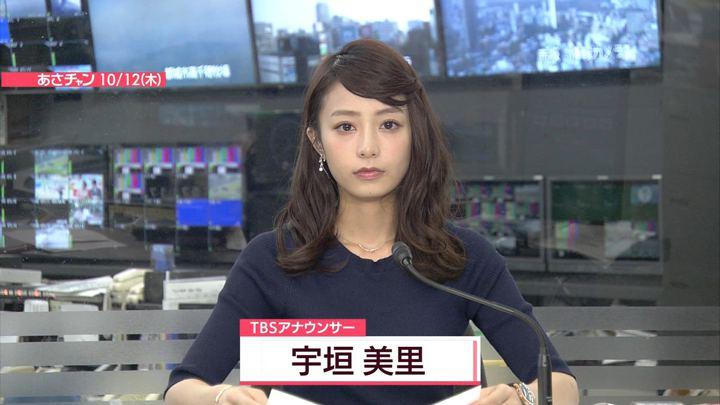 2017年10月12日宇垣美里の画像22枚目
