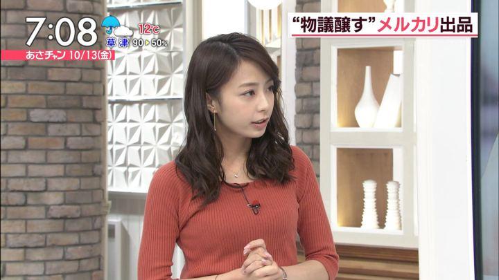 2017年10月13日宇垣美里の画像25枚目