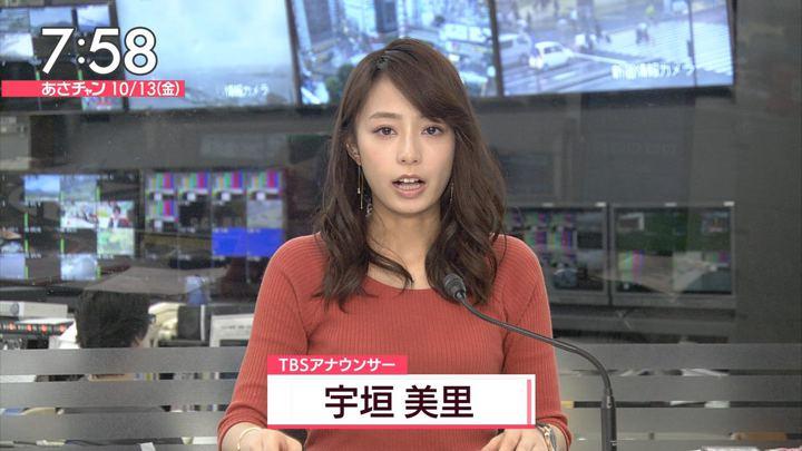 2017年10月13日宇垣美里の画像36枚目