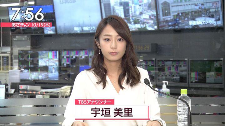 2017年10月19日宇垣美里の画像18枚目