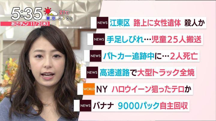 2017年11月02日宇垣美里の画像07枚目