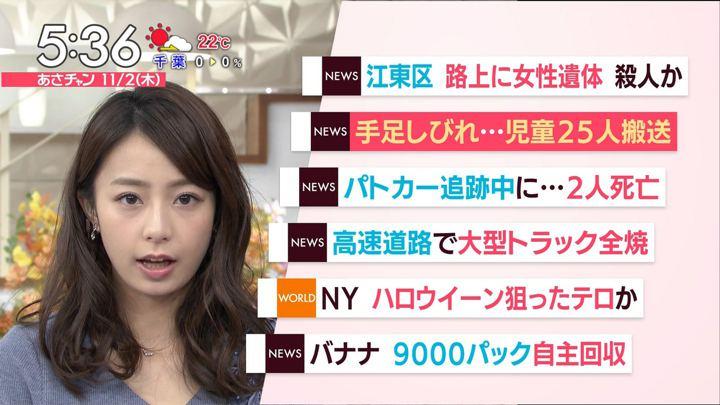 2017年11月02日宇垣美里の画像10枚目