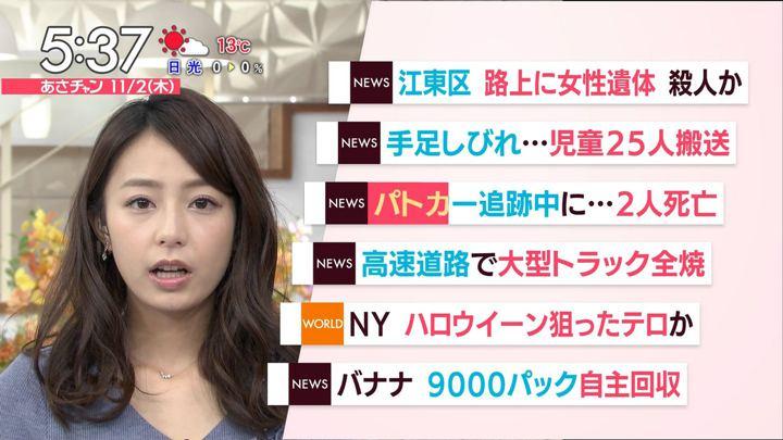 2017年11月02日宇垣美里の画像11枚目