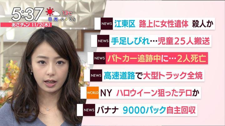 2017年11月02日宇垣美里の画像12枚目