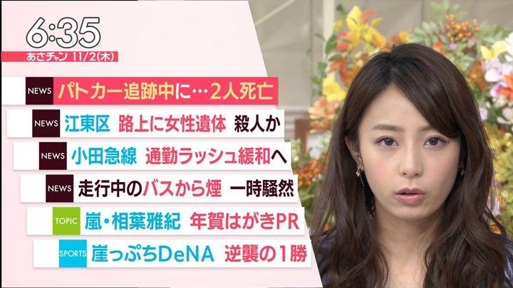 2017年11月02日宇垣美里の画像16枚目