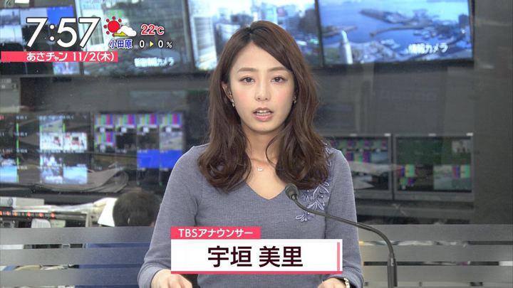 2017年11月02日宇垣美里の画像21枚目