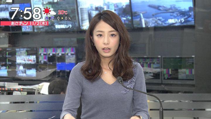 2017年11月02日宇垣美里の画像22枚目
