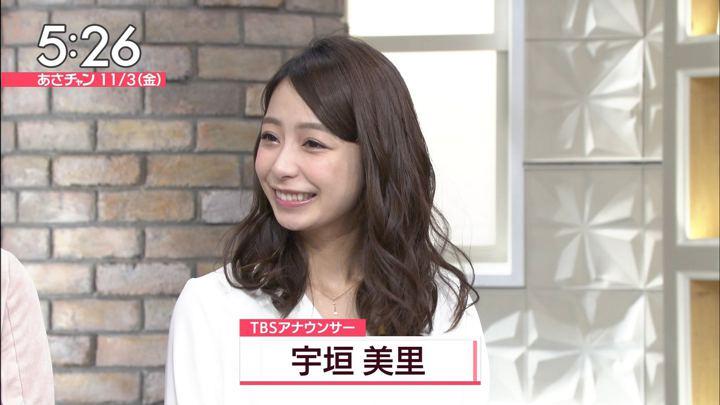 2017年11月03日宇垣美里の画像06枚目