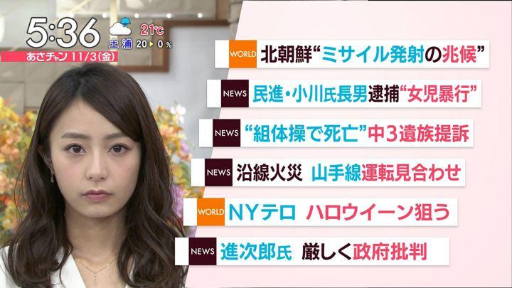 2017年11月03日宇垣美里の画像10枚目