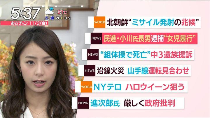 2017年11月03日宇垣美里の画像12枚目