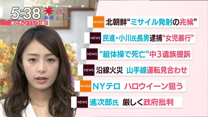 2017年11月03日宇垣美里の画像13枚目