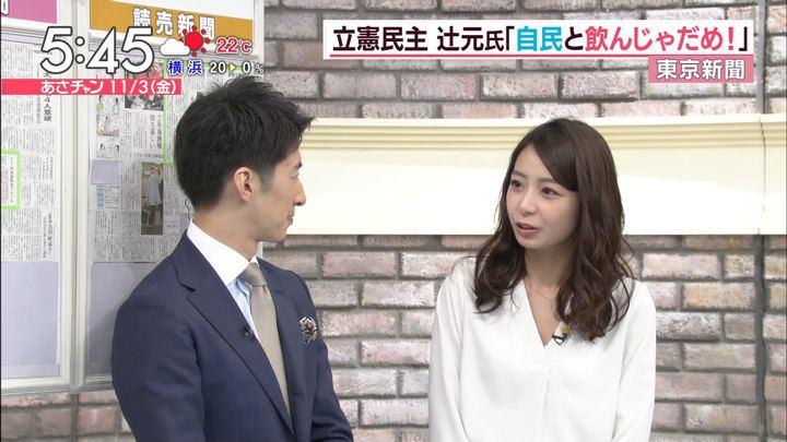 2017年11月03日宇垣美里の画像16枚目