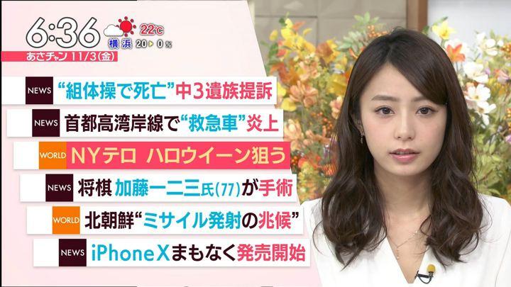 2017年11月03日宇垣美里の画像33枚目