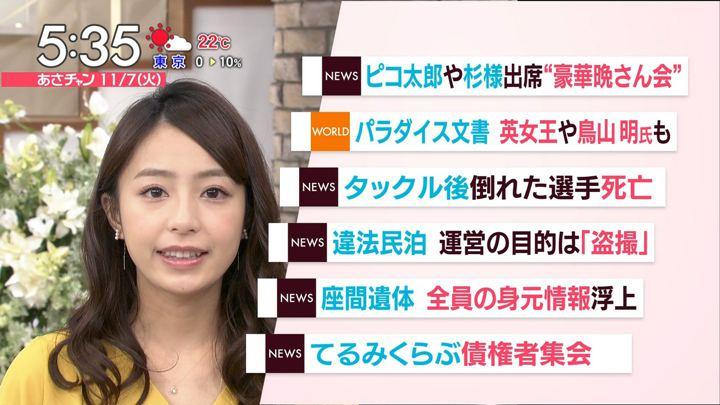 2017年11月07日宇垣美里の画像10枚目
