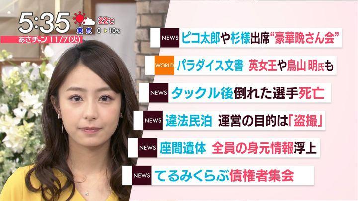 2017年11月07日宇垣美里の画像11枚目