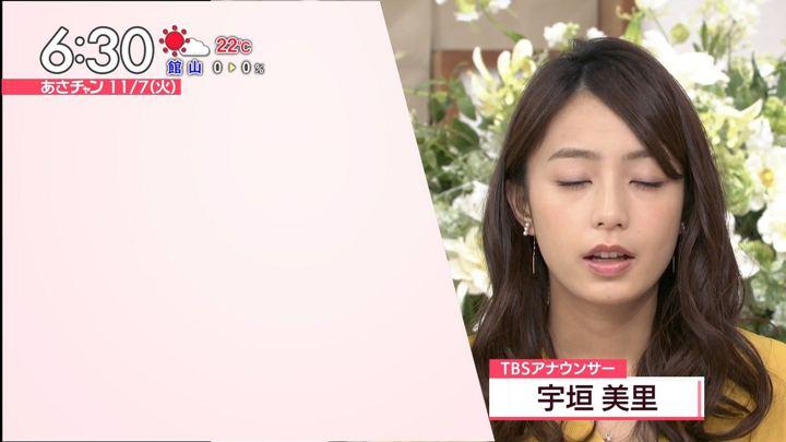 2017年11月07日宇垣美里の画像15枚目