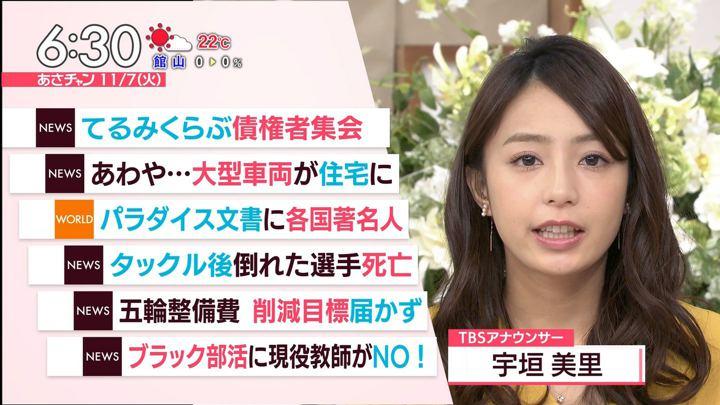 2017年11月07日宇垣美里の画像16枚目