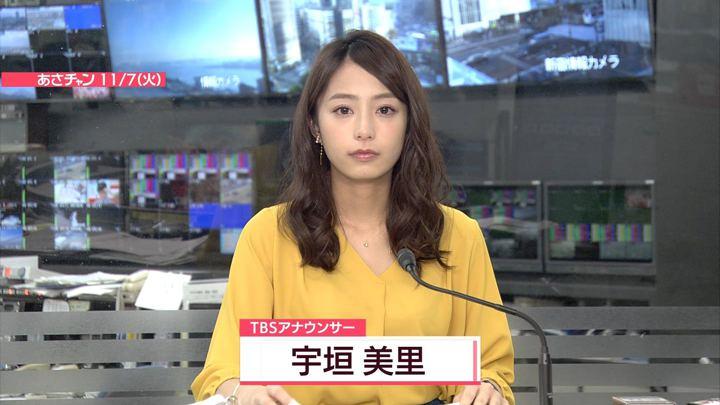 2017年11月07日宇垣美里の画像22枚目