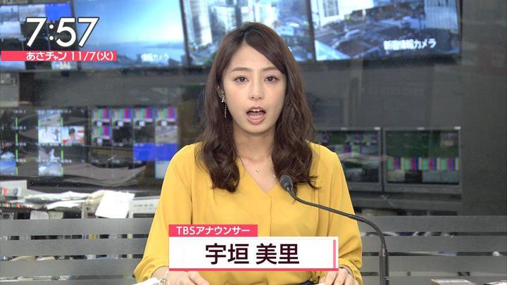 2017年11月07日宇垣美里の画像23枚目