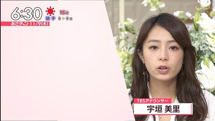 2017年11月09日宇垣美里の画像13枚目