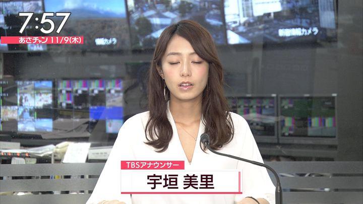 2017年11月09日宇垣美里の画像24枚目