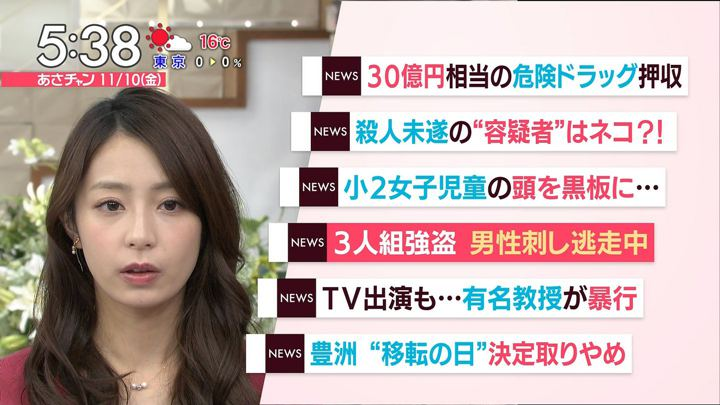 2017年11月10日宇垣美里の画像13枚目