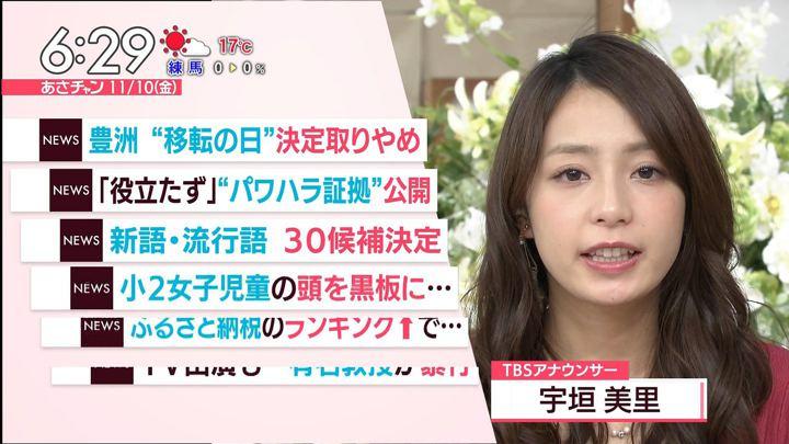 2017年11月10日宇垣美里の画像16枚目