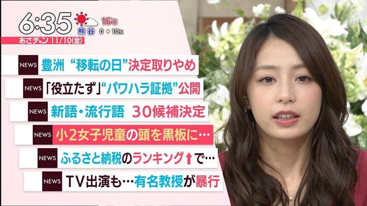 2017年11月10日宇垣美里の画像19枚目