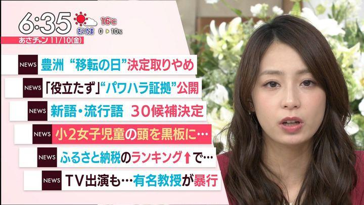 2017年11月10日宇垣美里の画像20枚目