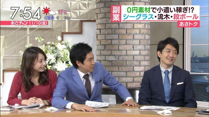 2017年11月10日宇垣美里の画像25枚目