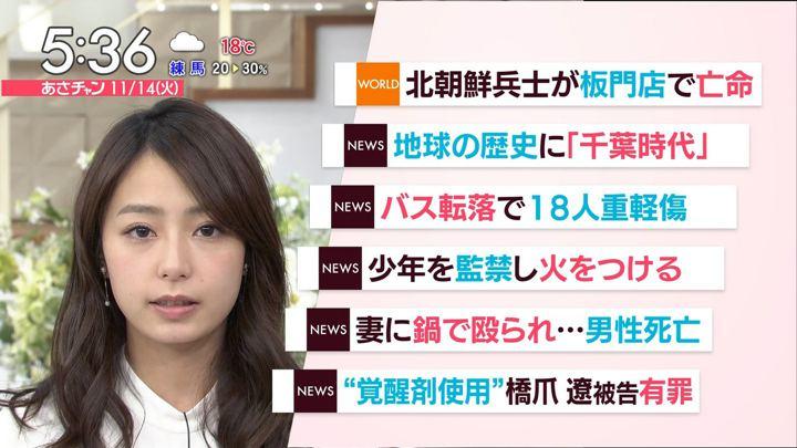 2017年11月14日宇垣美里の画像07枚目