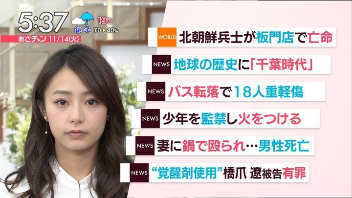 2017年11月14日宇垣美里の画像08枚目