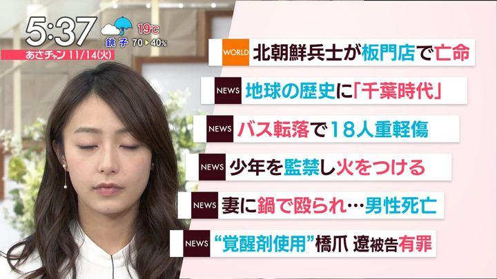 2017年11月14日宇垣美里の画像09枚目